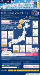 「桜咲く、春の金麦プレゼント」キャンペーンサイト